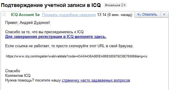 icq лфл зайти с мобильного: