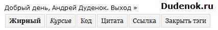 Панель форматирования текста комментария