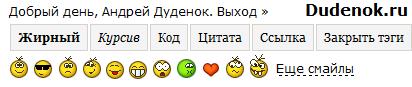 Панель смайликов :)