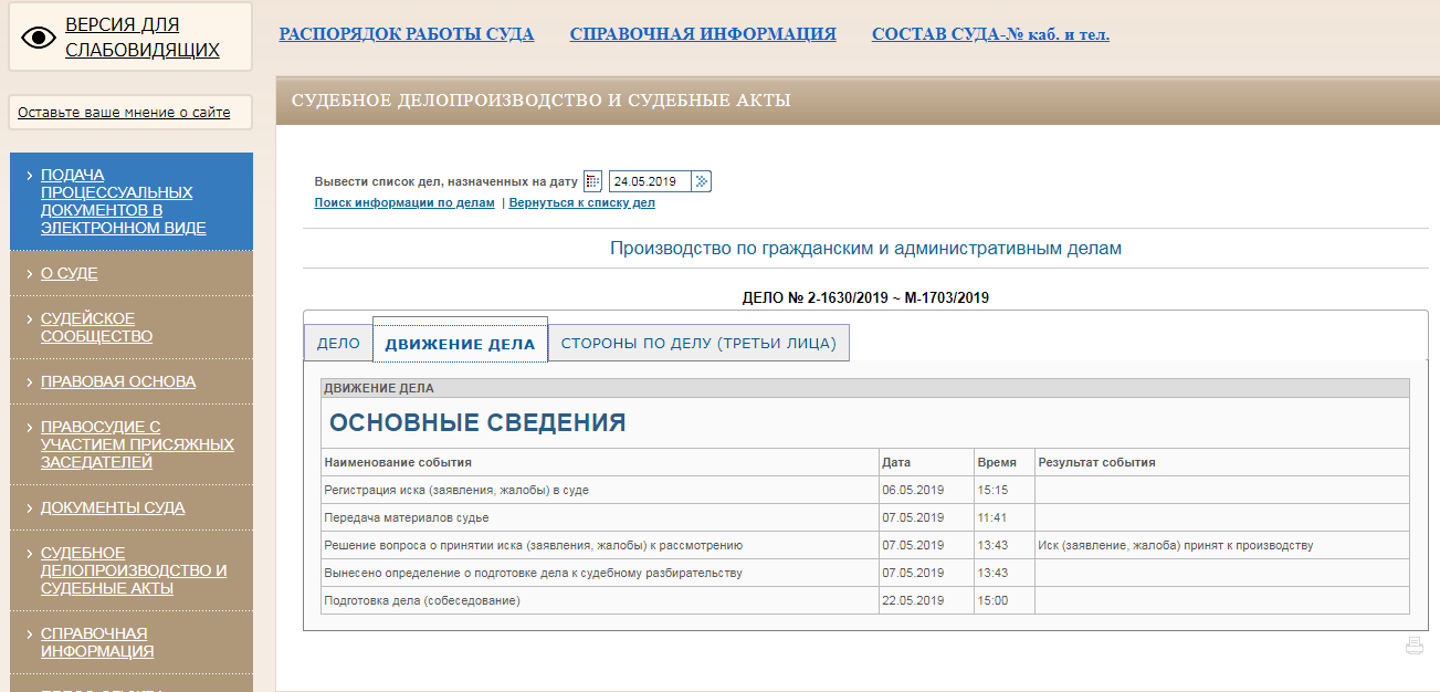суд-с-МорозовымИС