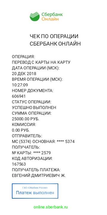 чек-на-25000